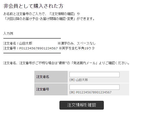 ポリピュアEX・非会員