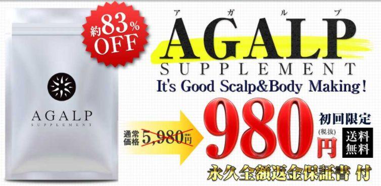 アガルプ・初回限定・980円