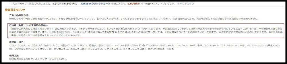 チャップアップ・Amazon・偽物