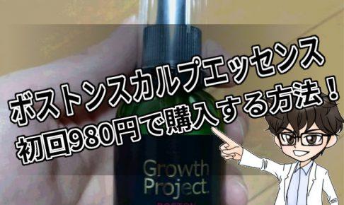 ボストンスカルプエッセンス・初回980円