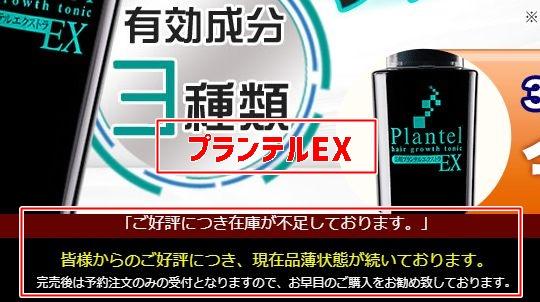 プランテルEX・在庫01