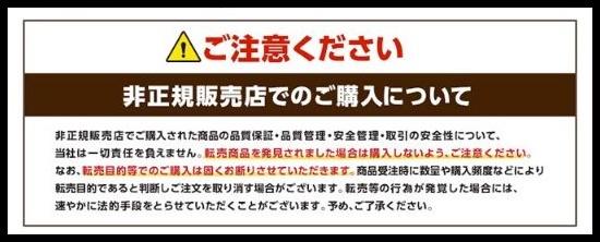 チャップアップ・偽物01