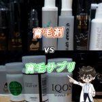 育毛剤と育毛サプリならおすすめはどっち?効果の違いを比較!