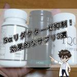 5αリダクターゼ抑制に効果的なサプリを3選【体内からAGA対策】