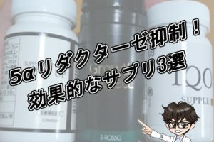 5αリダクターゼ抑制・サプリ