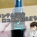 プランテルEX・口コミ・2ch