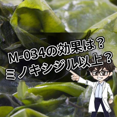 M-034・成分・比較・ミノキシジル