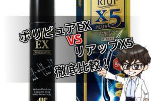 ポリピュアEX・リアップx5