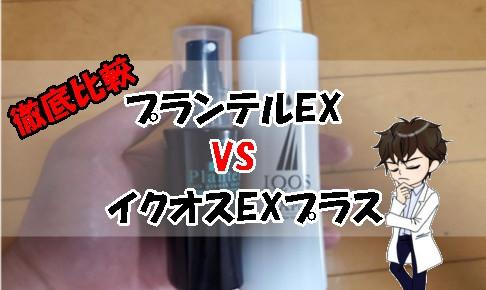 プランテルEX・イクオスEXプラス