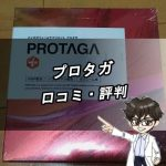 プロタガ(PROTAGA)の口コミ・評判から見えたデメリット!