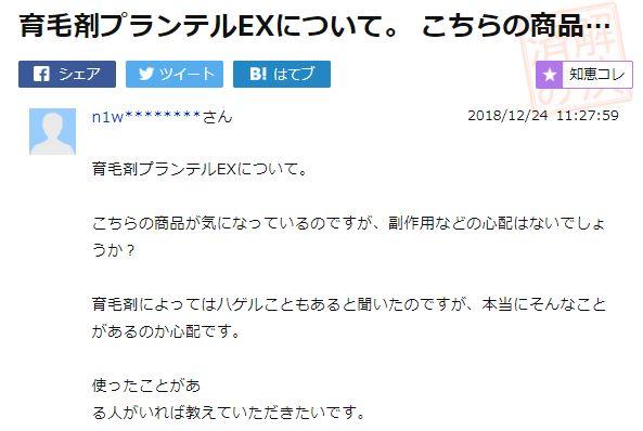 プランテルEX・知恵袋01