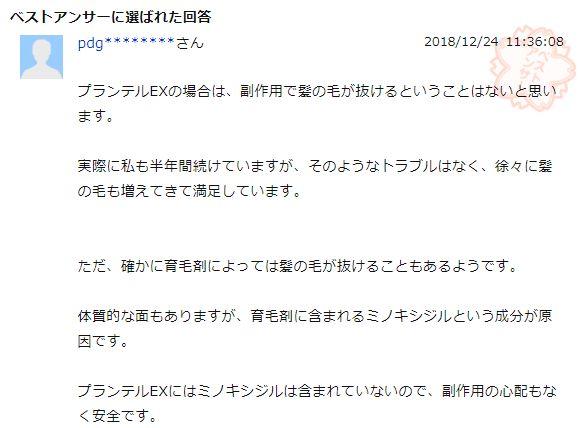 プランテルEX・知恵袋02