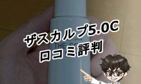 ザスカルプ5.0C・口コミ評判