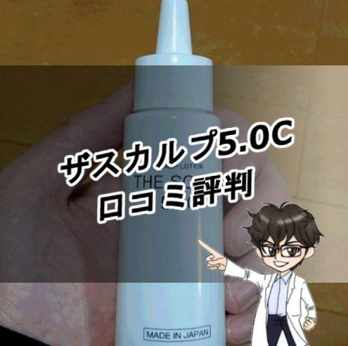 ザ・スカルプ5.0C・口コミ評判