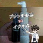 プランテルEXとイクオスを徹底比較!効果があるのはどっち?