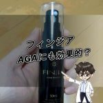 魔裟斗の育毛剤(フィンジア)がAGAに効果的な理由を徹底検証!