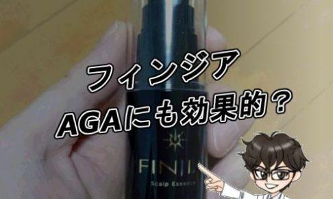 フィンジア・AGA・効果