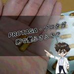 PROTAGA・プロタガ・効果