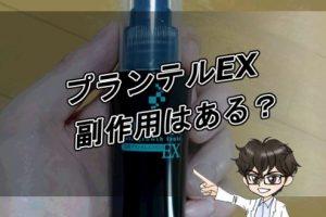 プランテルEX・副作用
