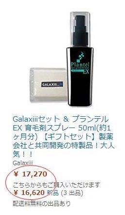 プランテルEX・アマゾン