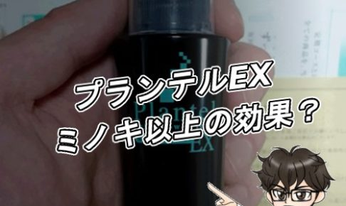 プランテルEX・ミノキシジル