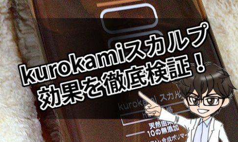 kurokamiスカルプ・効果・検証