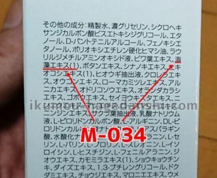 チャップアップ・M-034