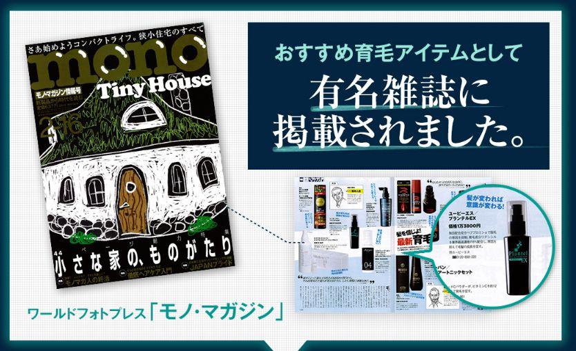 プランテルEXとチャップアップの比較【人気】01
