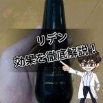 ぷろたん愛用の育毛剤・REDEN(リデン)の効果を徹底網羅!