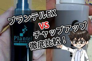 プランテルEX・チャップアップ・徹底比較