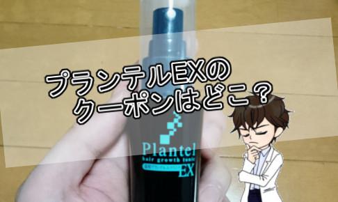 プランテルEX・クーポン
