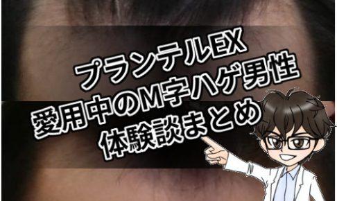 プランテルEX・体験談・まとめ