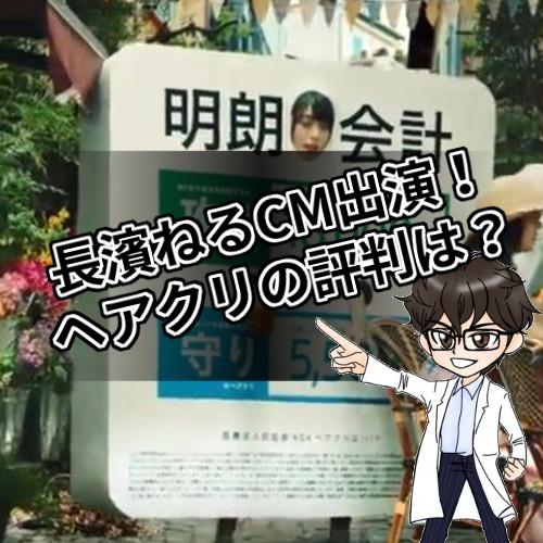 AGAヘアクリニック・ヘアクリ・評判・口コミ