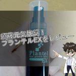 須藤元気推奨の育毛剤(プランテルEX)を実際に使って徹底レビュー