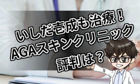 AGAスキンクリニック・いしだ壱成・評判・口コミ