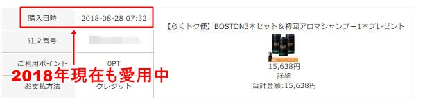 ボストンサプリ定期購入01
