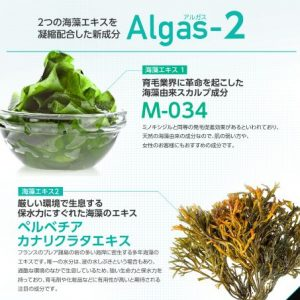 イクオス・成分・アルガス-2