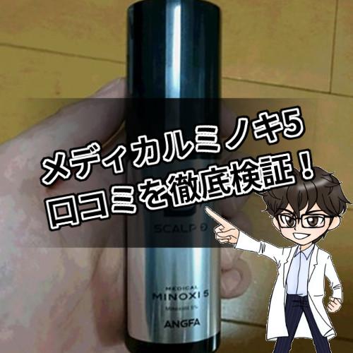 メディカルミノキ5・口コミ・効果・検証