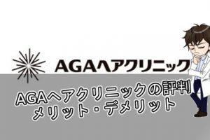 AGAクリニック・2ちゃん