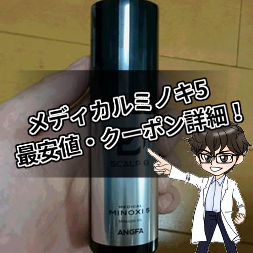 メディカルミノキ5・最安値・クーポン・キャンペーン
