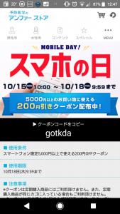 メディカルミノキ5・スマホアプリ・クーポン・スマホの日