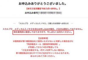 ミノキ5購入・04