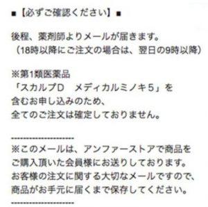 ミノキ5購入・11