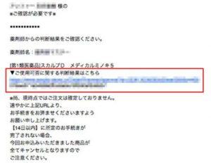 ミノキ5購入・12
