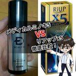 メディカルミノキ5・リアップx5・比較