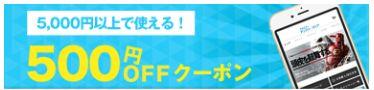 メディカルミノキ5・スマホアプリ・クーポン