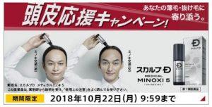 メディカルミノキ5・アンファーストア・頭皮応援キャンペーン