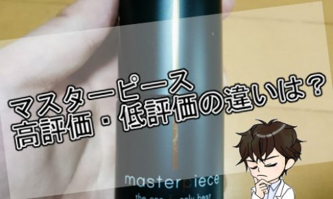 マスターピース・口コミ・2ch