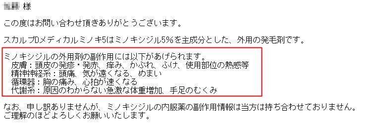 ミノキシジル・副作用06