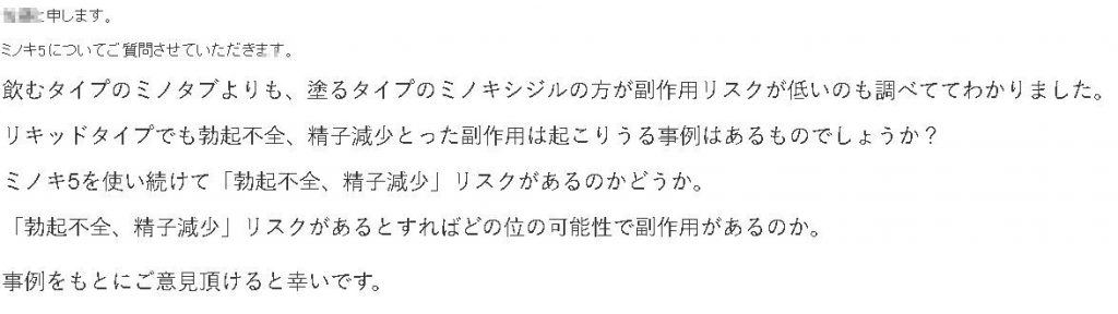 ミノキシジル・副作用11